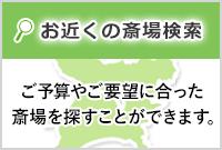 お近くの斎場検索