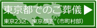 東京都でのご葬儀