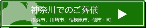 神奈川県でのご葬儀