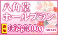八角堂ホールプラン 総額150,000円(税抜)より