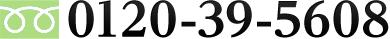 フリーダイヤル 0120-39-5608