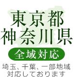 東京都・神奈川県 全域対応 埼玉、千葉、一部地域も対応しております。